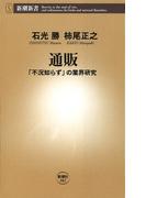 通販―「不況知らず」の業界研究―(新潮新書)