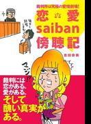 【期間限定価格】裁判所は究極の愛憎劇場! 恋愛saiban傍聴記