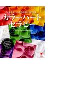 見えない心を色で形にする方法 カラーハートセラピー