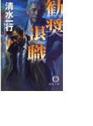勧奨退職(徳間文庫)