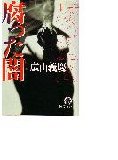 腐った闇(徳間文庫)