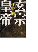 玄宗皇帝(徳間文庫)