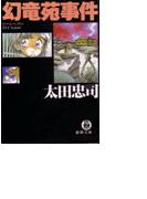 幻竜苑事件(徳間文庫)
