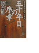 五十年目の序章(徳間文庫)
