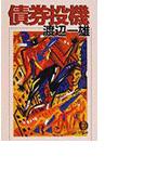 債券投機(危険な椅子)(徳間文庫)
