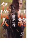 最終名義人(徳間文庫)