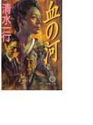 血の河(徳間文庫)