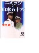 ニミッツと山本五十六(徳間文庫)