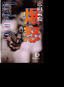 爆怒(徳間文庫)
