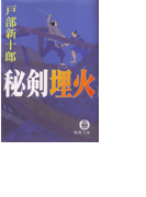 秘剣埋火(徳間文庫)