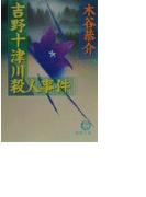 吉野十津川殺人事件(徳間文庫)