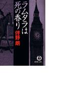 ラムタラは死の香り(徳間文庫)