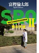 SROII - 死の天使(中公文庫)