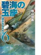 碧海の玉座6 - 遥かなるサモア(C★NOVELS)