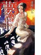 夢の上2 - 紅輝晶・黄輝晶(C★NOVELS)