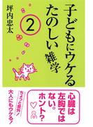 子どもにウケるたのしい雑学2(ワイド新書)