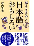 日本語おもしろい(ワイド新書)