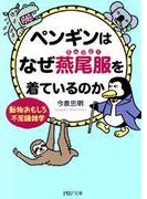 ペンギンはなぜ燕尾服を着ているのか