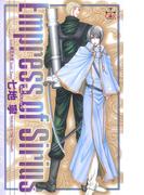 Empress of Sirius―2nd Sword(Cross novels)