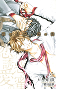 恋の誘惑、愛の蜜(Cross novels)