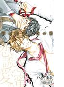 恋の誘惑、愛の蜜【特別版】(Cross novels)