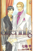 Silverlining―You might say yes.(Cross novels)