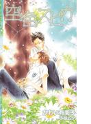 空色スピカ(Cross novels)