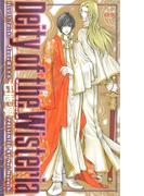 Deity of the Wisteria―2nd Sword(Cross novels)