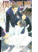 僕の悪魔-ディアブロ-【特別版】(Cross novels)