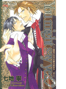 You might say yes.〈2〉―君はイエスと言うだろう(Cross novels)