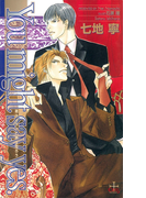 You might say yes.―君はイエスと言うだろう(Cross novels)