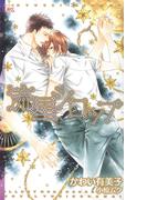 流星シロップ(Cross novels)