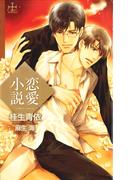恋愛小説【特別版】(Cross novels)