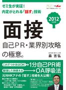 2012年度版 面接 自己PR・業界別攻略の極意。(ユーキャンの就活JUMPシリーズ)