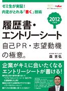 2012年度版 履歴書・エントリーシート 自己PR・志望動機の極意。(ユーキャンの就活JUMPシリーズ)