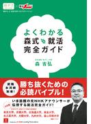 よくわかる森式就活完全ガイド(ユーキャンの就活JUMPシリーズ)