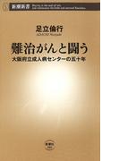 難治がんと闘う―大阪府立成人病センターの五十年―(新潮新書)