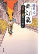 舞灯籠―京都上七軒幕末手控え―