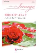 薔薇の王国へようこそ(ハーレクイン・イマージュ)