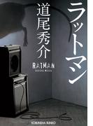 ラットマン(光文社文庫)