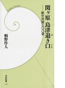 関ヶ原 島津退き口(学研新書)