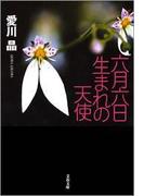 六月六日生まれの天使(文春文庫)