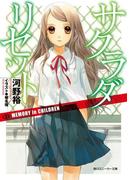 サクラダリセット3 MEMORY in CHILDREN(角川スニーカー文庫)