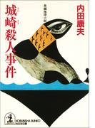 城崎(きのさき)殺人事件(光文社文庫)