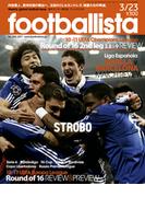 海外サッカー週刊誌footballista No.205
