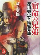 宿命の兄弟 徳川秀忠と結城秀康(学研M文庫)