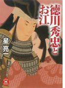 徳川秀忠とお江(学研M文庫)
