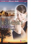 旅立ちの大地 2 愛は謎めいて(ハーレクイン・プレゼンツ作家シリーズ)