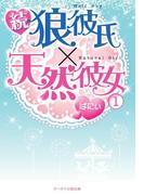 続 狼彼氏×天然彼女1(スターツ出版e文庫)