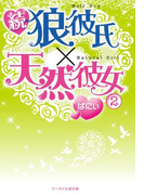 続 狼彼氏×天然彼女2(スターツ出版e文庫)